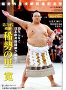 稀勢の里横綱昇進記念号 増刊相撲 2017年 02月号 [雑誌]
