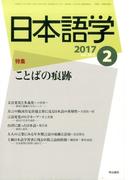 日本語学 2017年 02月号 [雑誌]