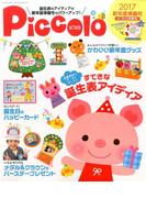 Piccolo (ピコロ) 新年度準備号 2017年 03月号 [雑誌]