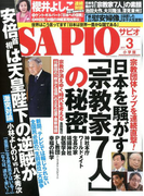 SAPIO (サピオ) 2017年 03月号 [雑誌]
