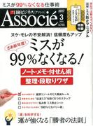日経ビジネス Associe (アソシエ) 2017年 03月号 [雑誌]