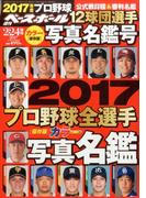 2017プロ野球全選手カラー写真名鑑号 2017年 2/24号 [雑誌]