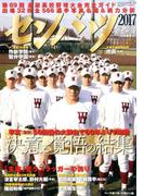 第89回選抜高校野球大会完全ガイド 2017年 2/28号 [雑誌]
