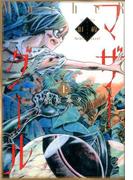 旧約マザーグール(RYU COMICS) 2巻セット