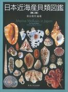 日本近海産貝類図鑑 2巻セット