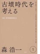 森浩一著作集 全5巻 5巻セット