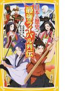 日本の歴史最強ライバル列伝