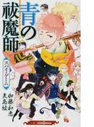 青の祓魔師 4 スパイ・ゲーム (JUMP J BOOKS)(JUMP J BOOKS(ジャンプジェーブックス))