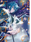 冥界のケルベロス 1巻(Gファンタジーコミックス)