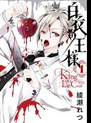 白衣の王様 1巻(Gファンタジーコミックス)