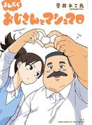 よんだら おじさんとマシュマロ(4)