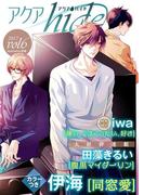 アクアhide Vol.6(アクアhide)