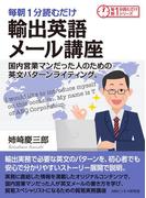 【期間限定価格】毎朝1分読むだけ輸出英語メール講座 国内営業マンだった人のための英文パターンライティング。