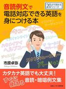 音読例文で電話対応できる英語を身につける本。