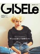 GISELe2017年3月号