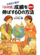 中高生に贈る! 「小川式」成績を劇的に伸ばす60の方法(YA心の友だちシリーズ)