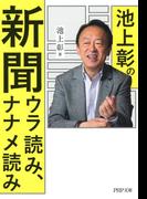 池上彰の新聞ウラ読み、ナナメ読み(PHP文庫)