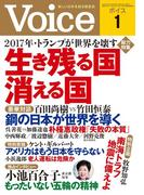 Voice 平成29年1月号(Voice)