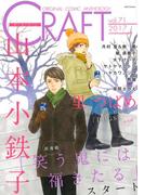 CRAFT vol.71【期間限定】(HertZ&CRAFT)