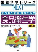 食べ物と健康,食品と衛生 食品衛生学 第4版(栄養科学シリーズNEXT)