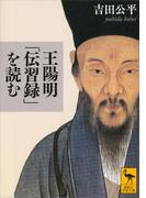 王陽明「伝習録」を読む(講談社学術文庫)