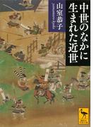 中世のなかに生まれた近世(講談社学術文庫)