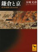 鎌倉と京 武家政権と庶民世界(講談社学術文庫)