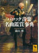 バロック音楽名曲鑑賞事典(講談社学術文庫)