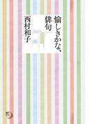 愉しきかな、俳句(角川俳句ライブラリー)