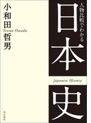 人物比較でわかる日本史(角川学芸出版単行本)