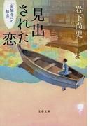 見出された恋 「金閣寺」への船出(文春文庫)