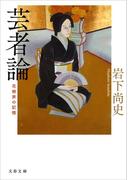 花柳界の記憶 芸者論(文春文庫)