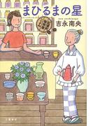 まひるまの星 紅雲町珈琲屋こよみ(文春e-book)