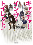 【期間限定価格】キャッチャー・イン・ザ・トイレット!