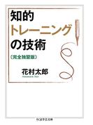 知的トレーニングの技術〔完全独習版〕(ちくま学芸文庫)