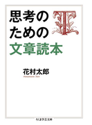 思考のための文章読本(ちくま学芸文庫)