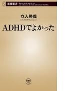 ADHDでよかった(新潮新書)(新潮新書)
