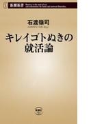キレイゴトぬきの就活論(新潮新書)(新潮新書)