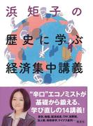 浜矩子の歴史に学ぶ経済集中講義(集英社学芸単行本)