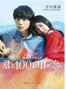 映画ノベライズ 君と100回目の恋(集英社オレンジ文庫)