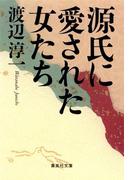 源氏に愛された女たち(集英社文庫)