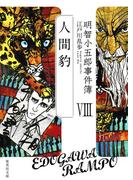 明智小五郎事件簿8(集英社文庫)