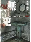 無敵犯 刑事課・亜坂誠 事件ファイル101(集英社文庫)