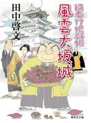 風雲大坂城 鍋奉行犯科帳8(集英社文庫)