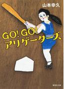 GO!GO!アリゲーターズ(集英社文庫)
