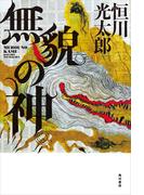 無貌の神(角川書店単行本)