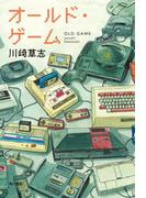オールド・ゲーム(角川書店単行本)