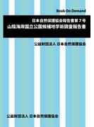 【オンデマンドブック】日本自然保護協会報告書第7号 山陰海岸国立公園候補地学術調査報告書