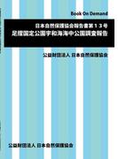 【オンデマンドブック】日本自然保護協会報告書第13号 足摺国定公園宇和海海中公園調査報告