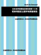 【オンデマンドブック】日本自然保護協会報告書第16号 若狭湾国定公園学術調査報告